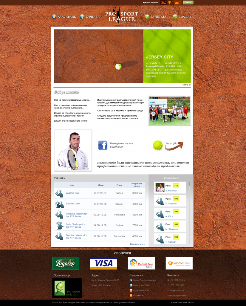 web_tcprosport_home_screen